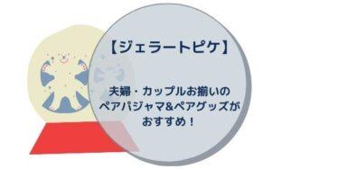 【ジェラートピケ】夫婦・カップルお揃いのペアパジャマ&ペアグッズがおすすめ!