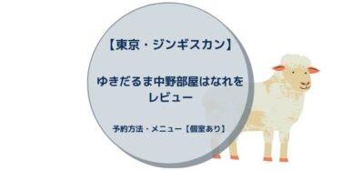【東京・ジンギスカン】ゆきだるま中野部屋はなれをレビュー|予約方法・メニュー【個室あり】