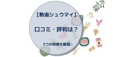 【熱海シュウマイ】口コミ・評判は?3つの特徴を解説