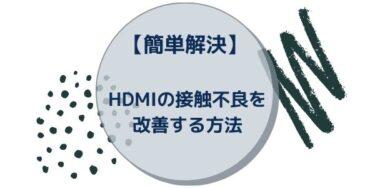 【簡単解決】HDMIケーブルの接触不良を改善する方法