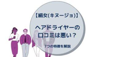 【絹女(キヌージョ)】ヘアドライヤーの口コミは悪い?7つの特徴を解説