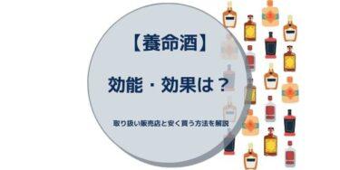 【養命酒】効能・効果は? 取り扱い販売店と安く買う方法を解説
