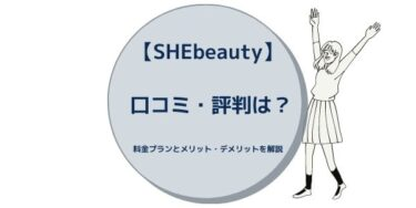 【SHEbeauty】 口コミ・評判は?料金プランとメリット・デメリットを解説