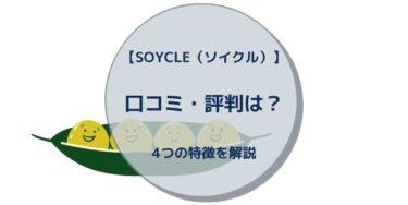 【SOYCLE(ソイクル)】口コミ・評判は?4つの特徴を解説