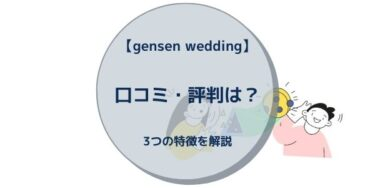 【gensen wedding】口コミ・評判は?3つの特徴を解説