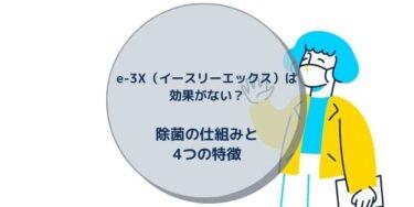 e-3X(イースリーエックス)は効果がない?除菌の仕組みと4つの特徴