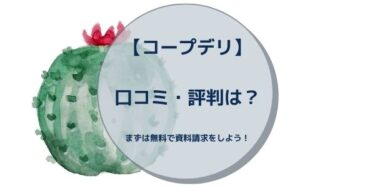 【コープデリ】口コミ・評判は?まずは無料で資料請求をしよう!