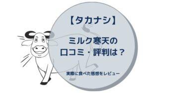 【タカナシ】ミルク寒天の口コミ・評判は?実際に食べた感想をレビュー
