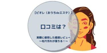 【ビオレ(おうちdeエステ)】口コミは?実際に使用した感想レビュー~毛穴汚れが落ちる!~