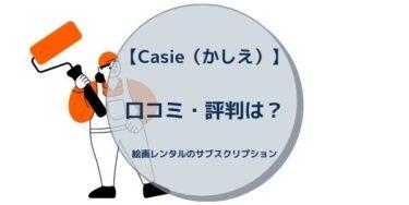 【Casie(かしえ)】 口コミ・評判は?絵画レンタルのサブスクリプション