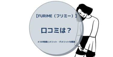【FURIME(フリミー)】口コミは?4つの特徴とメリット・デメリットを解説