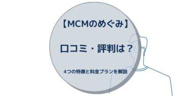 【MCMのめぐみ】口コミ・評判は?4つの特徴と料金プランを解説