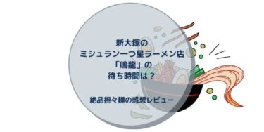 新大塚のミシュラン一つ星ラーメン店「鳴龍」の待ち時間は?絶品担々麺の感想レビュー