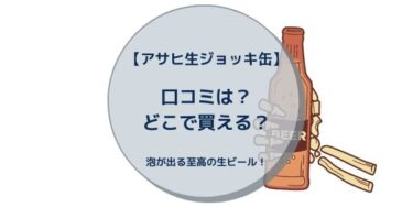 【アサヒ生ジョッキ缶】口コミは?どこで買える?泡が出る至高の生ビール!