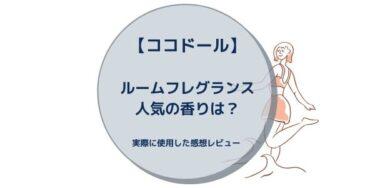 【ココドール】ルームフレグランス人気の香りは?実際に使用した感想レビュー
