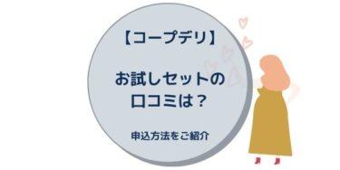 【コープデリ】お試しセットの口コミは?申込方法をご紹介