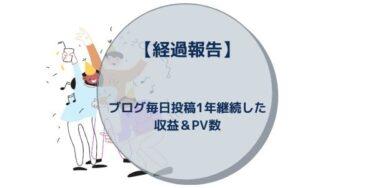 【経過報告】ブログ毎日投稿1年継続した収益&PV数