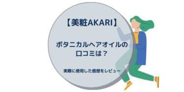 【美粧AKARI】ボタニカルヘアオイルの口コミは?実際に使用した感想をレビュー