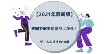 【2021年最新版】夫婦で確実に盛り上がる!ゲームおすすめ10選