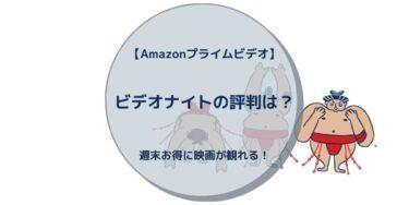 【Amazonプライムビデオ】ビデオナイトの評判は?週末お得に映画が観れる!