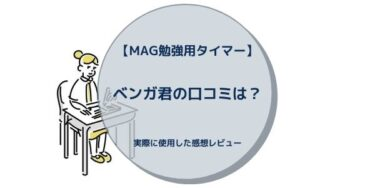 【MAG勉強用タイマー】ベンガ君の口コミは?実際に使用した感想レビュー
