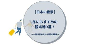 【日本の絶景】冬におすすめの観光地9選!~一度は訪れたい名所を厳選~